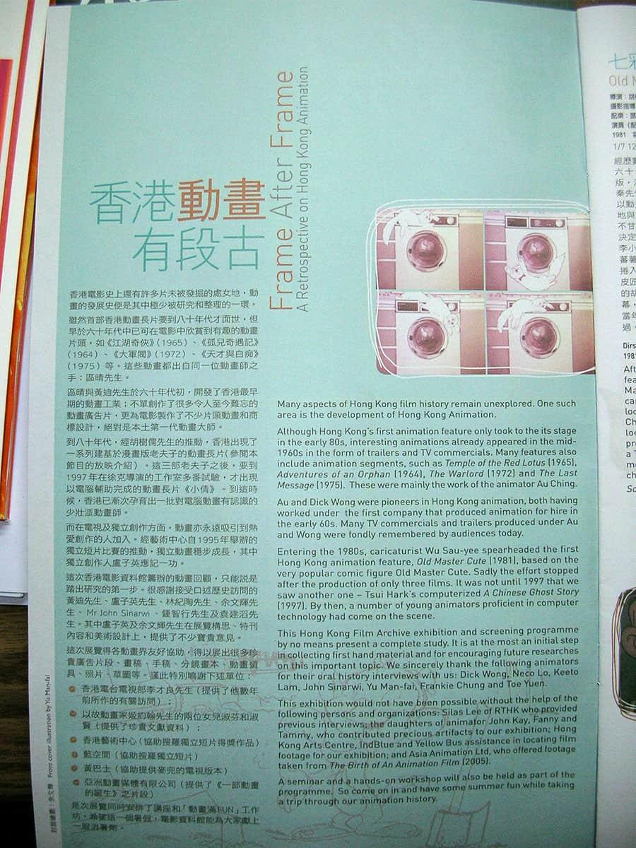 香港動畫有段古