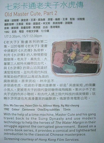 七彩卡通老夫子水虎傳