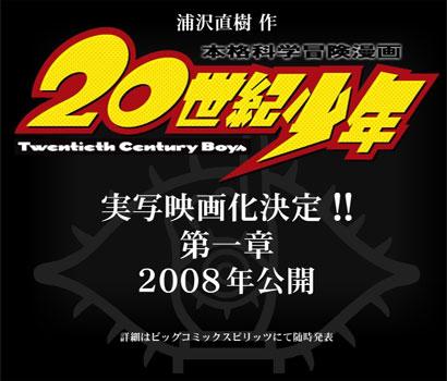 20th century boy 真人化