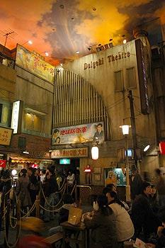 橫濱拉麵博物館