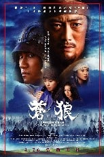 aoki-ookami-poster.jpg