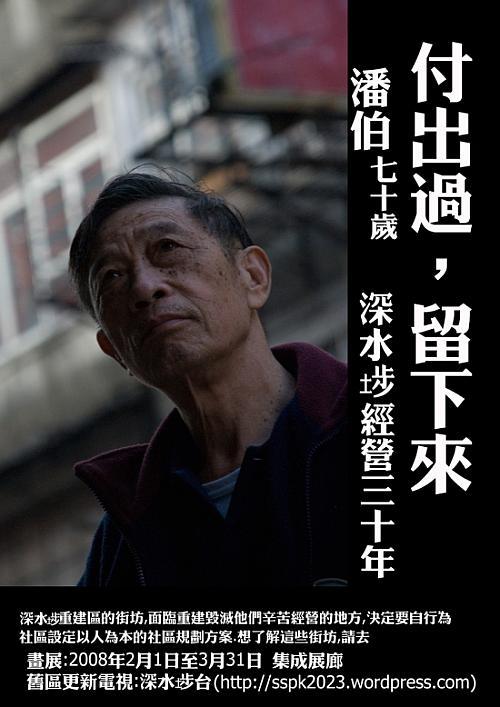 sham_shui_po_reconstruction_plan.JPG