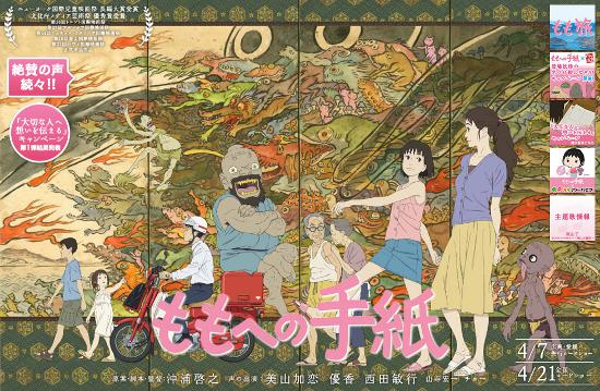 A letter to momo 小桃的奇幻手紙