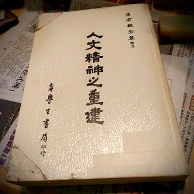 tang_book_5